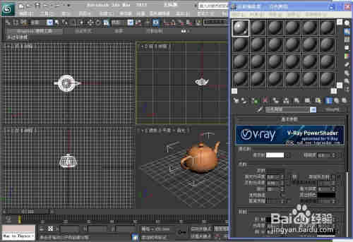 3ds Max 2012 VR材质---陶瓷材质
